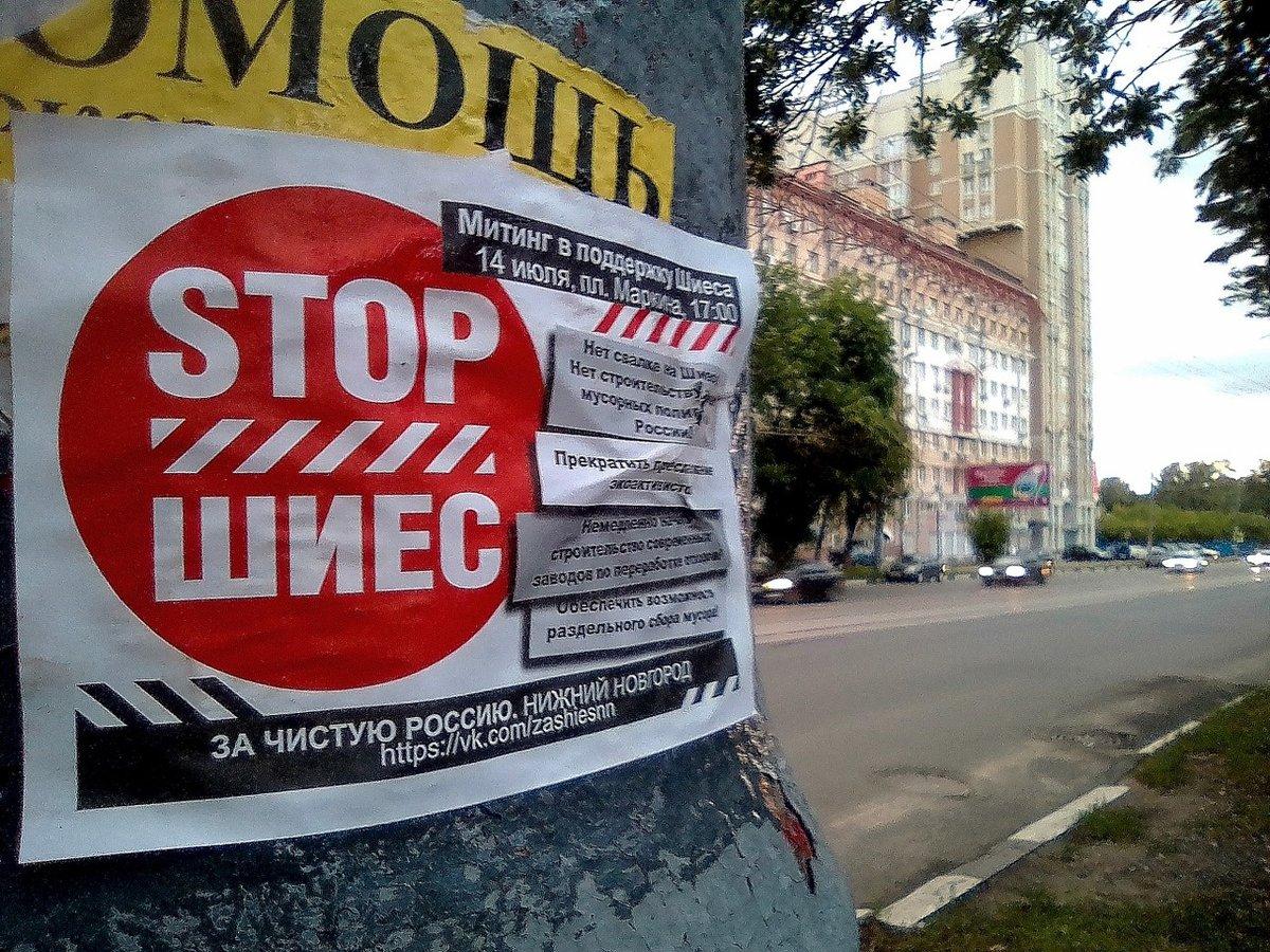 Митинг в поддержку архангельской станции Шиес пройдет в Нижнем Новгороде - фото 1