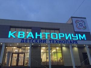 Мобильные «Кванториумы» появятся в Нижегородской области
