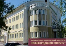 Нижегородский институт Международного инновационного университета