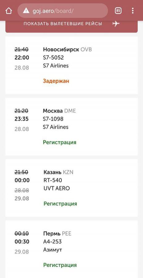 Источник: авиарейсы в Нижний Новгород были отложены из-за сообщений о минировании аэропорта - фото 2