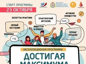 Студенты нижегородской Вышки во время самоизоляции проводят онлайн-проект на тему бизнеса