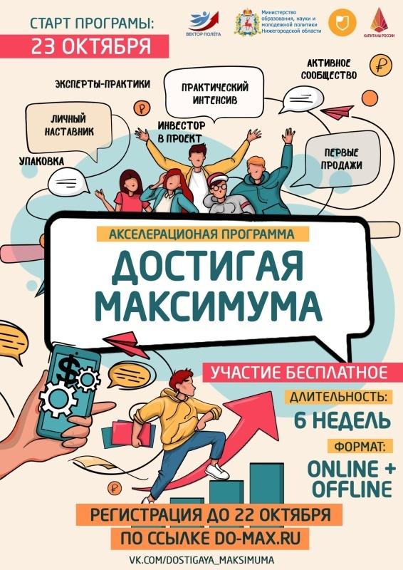 Студенты нижегородской Вышки во время самоизоляции проводят онлайн-проект на тему бизнеса - фото 1