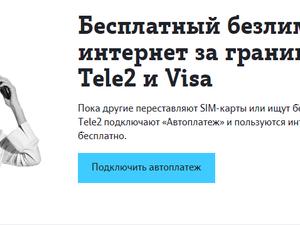 Путешественники с премиальной картой Visa пользуются безлимитным интернетом Tele2 бесплатно