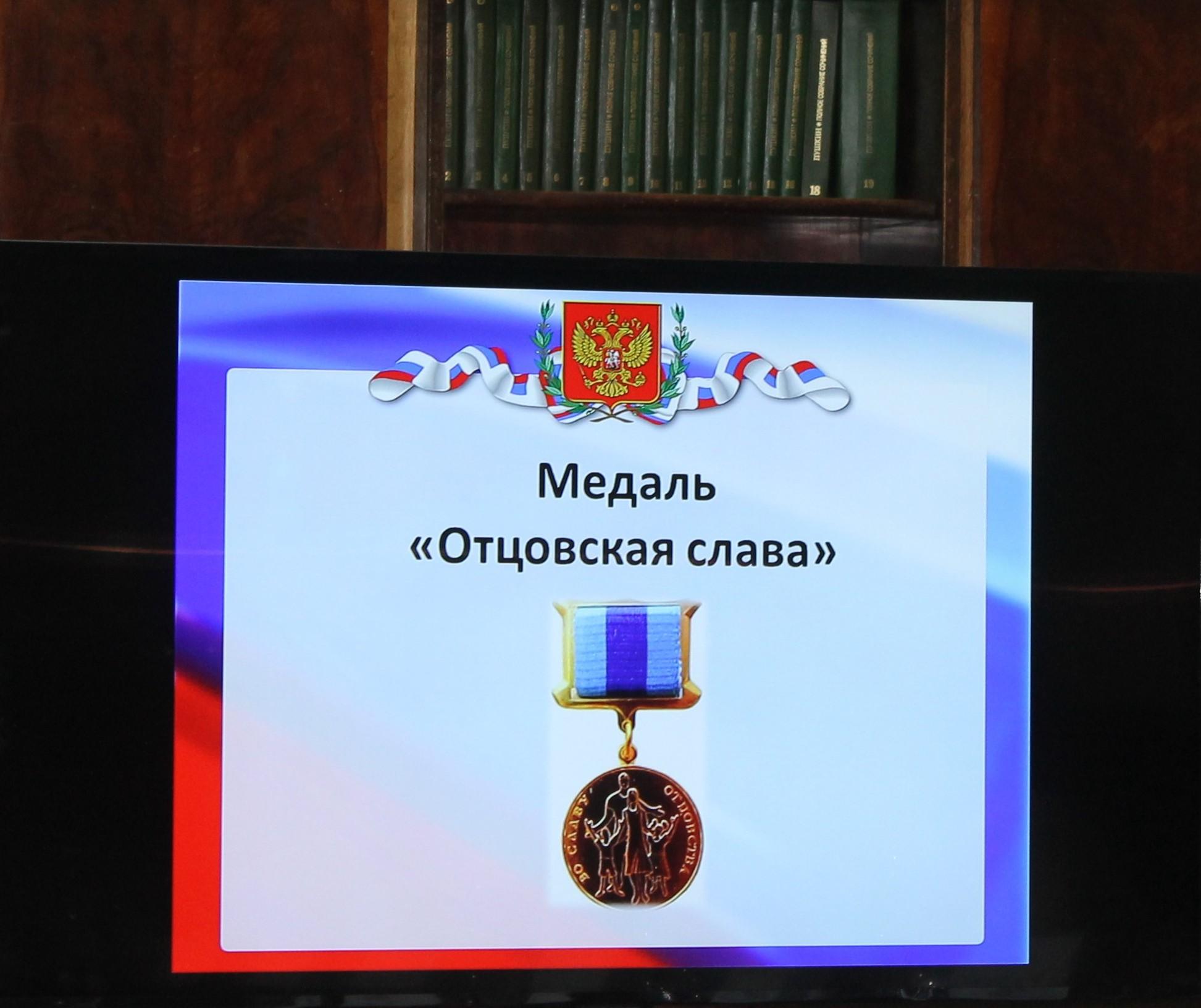 Совет отцов Нижнего Новгорода предложил учредить медаль «Отцовская слава»