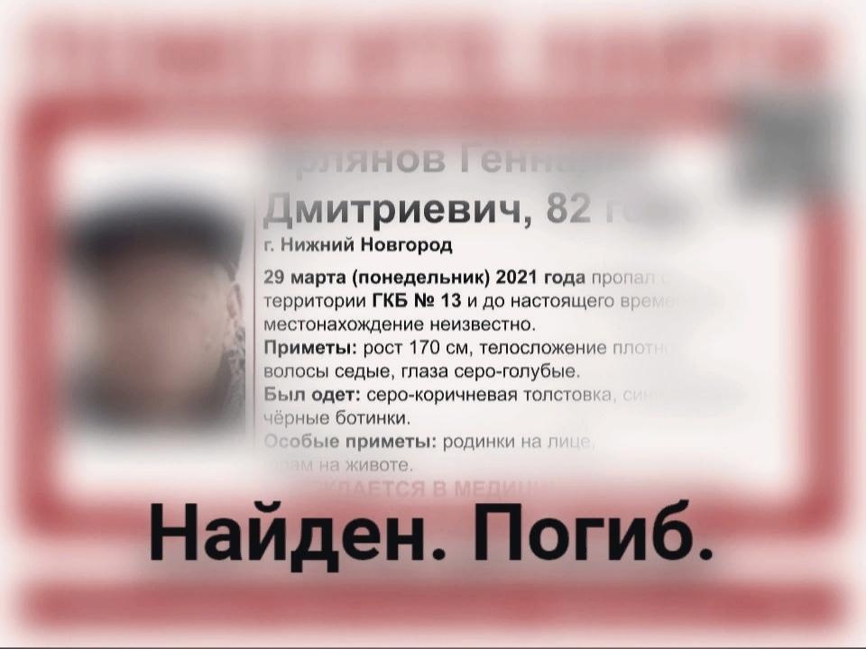 Пропавший в Нижнем Новгороде пенсионер найден мертвым недалеко от больницы - фото 1