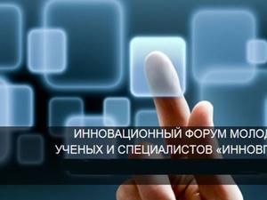 Форум молодых ученых и специалистов пройдет в Нижнем Новгороде