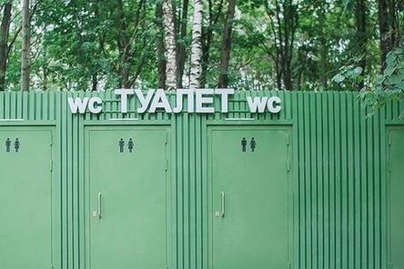 Современные туалеты установили в нижегородском парке «Швейцария»