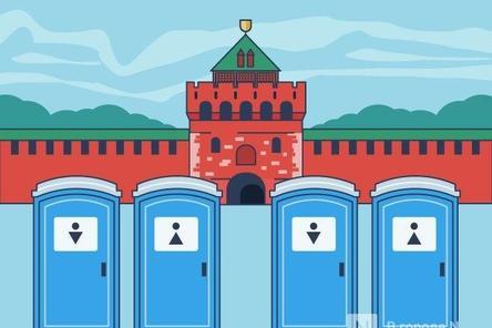 Система общественных туалетов появится в Нижнем Новгороде в 2021 году