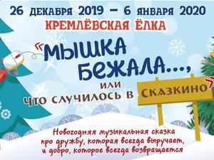 Показы новогодней сказки до 6 января будут проходить в нижегородской филармонии