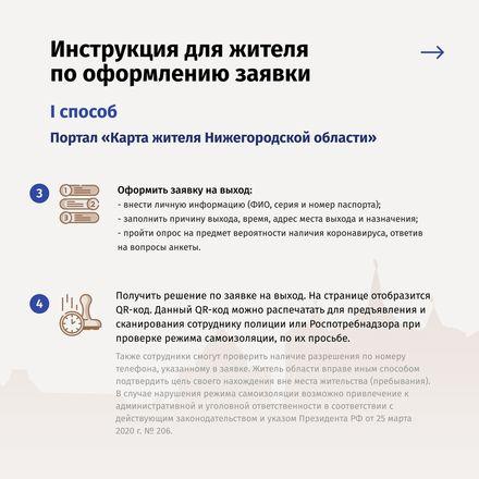 Полная самоизоляция: нижегородцы смогут выходить на улицу по QR-коду - фото 3