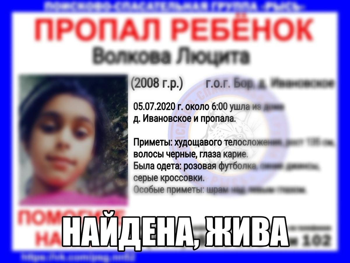 11-летнюю девочку, пропавшую на Бору, нашли - фото 1