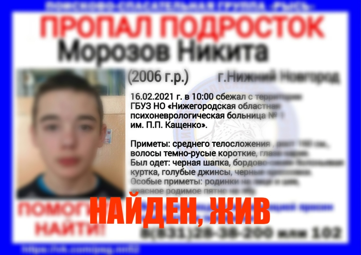 Сбежавший из больницы им. Кащенко в Нижнем Новгороде подросток найден живым - фото 1