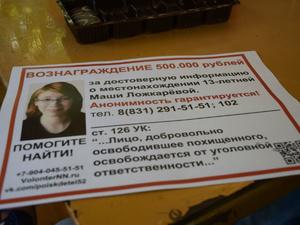 Не жалеть себя: как ведутся поиски Маши Ложкаревой