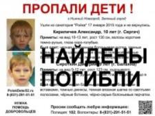 Пропавшие из «Ройки» мальчики найдены мертвыми