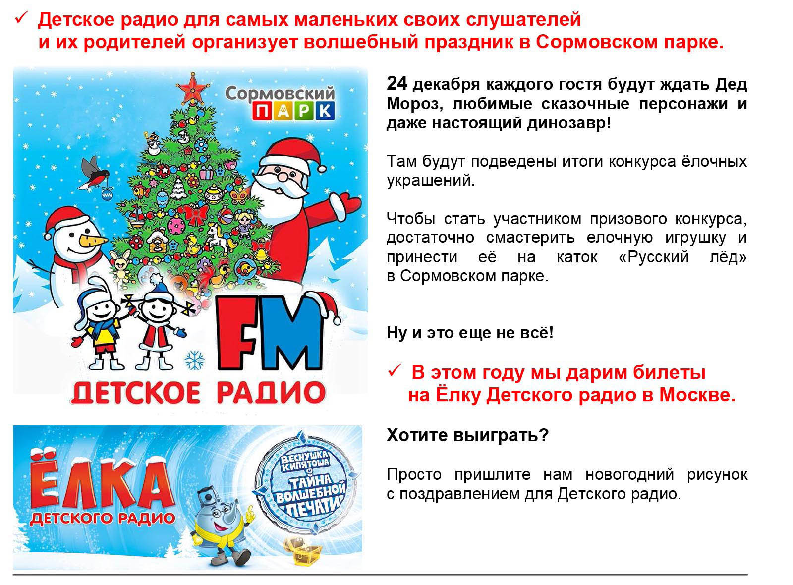 Стол Заказов - программа в эфире Русского Радио