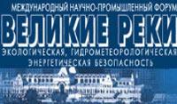 С 15 по 18 мая в Нижнем Новгороде будет проходить  XV Международный научно-промышленный форум «Великие реки»