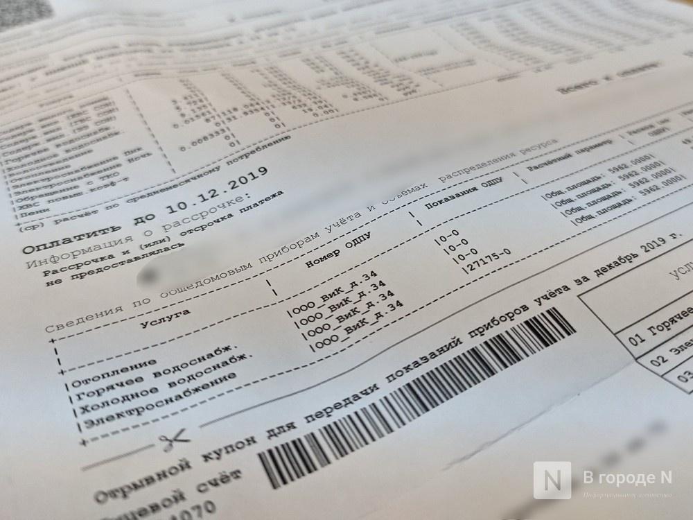 Нижегородцам рассказали о способах оплаты ЖКУ дистанционно - фото 1
