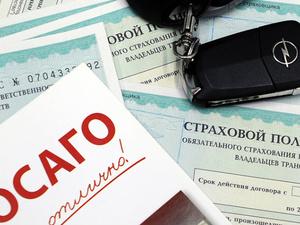 Центробанк отложил повышение тарифов ОСАГО